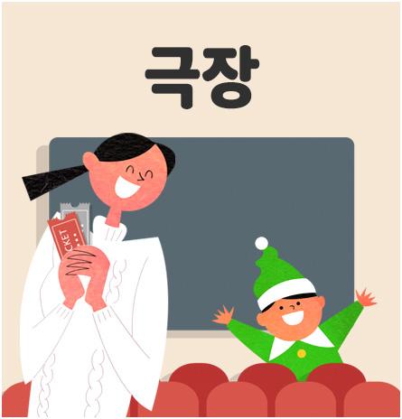 오즈키즈,아동복,아동화,크리스마스이벤트,성탄절이벤트