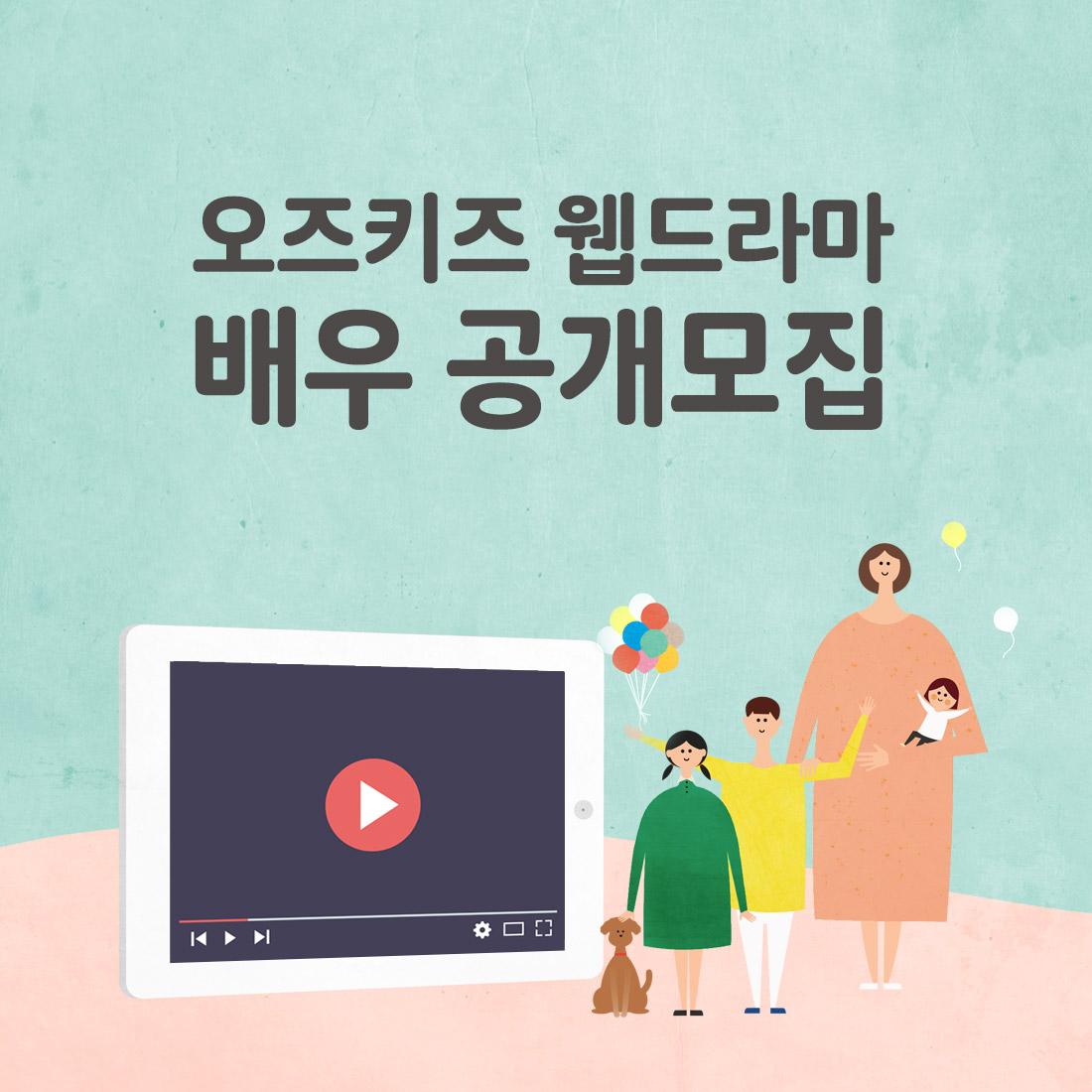 오즈키즈,웹드라마,오즈키즈웹드라마,오즈키즈배우모집
